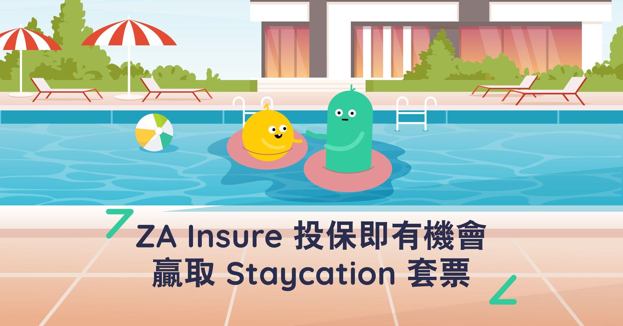 🛡️ZA Insure特選客戶夏日優惠:投保贏酒店套票!🏝️